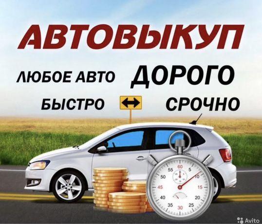 Автовикуп с 1994