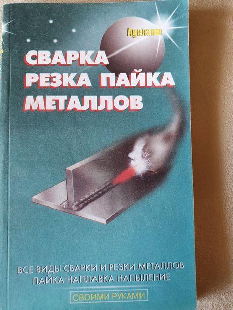 Сварка резка пайка металлов