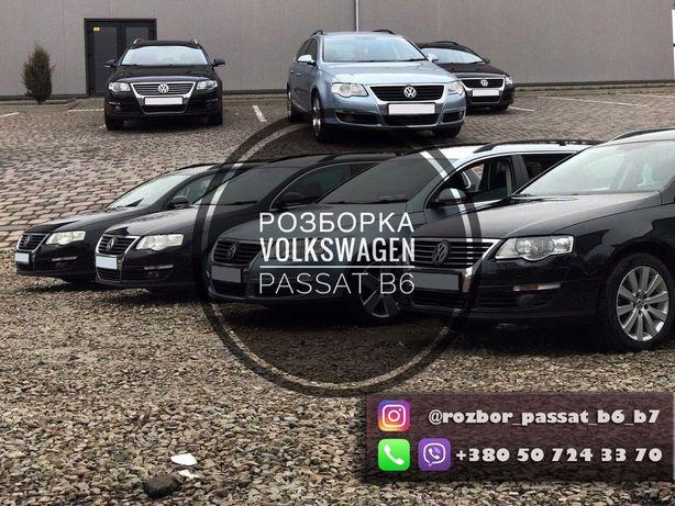Розборка Volkswagen Passat B6 запчастини шрот розбор