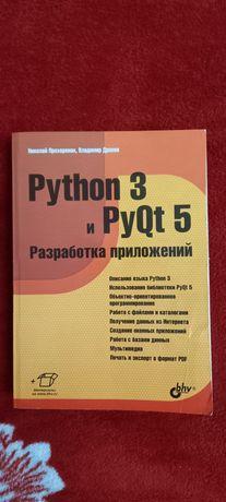 Python 3 и PyQt 5. Разработка приложений  832 стр. За две скидка!
