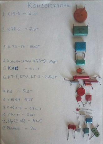 радиодетали конденсаторы керамические ссср