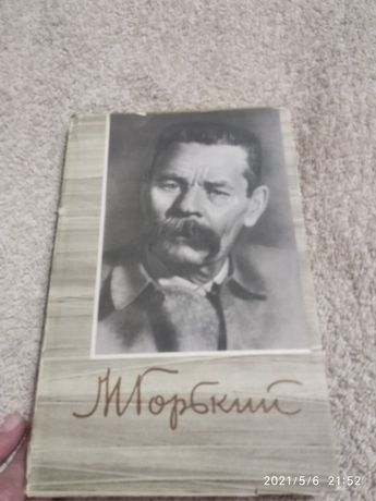 17 томов М,А.Горького 1960 г