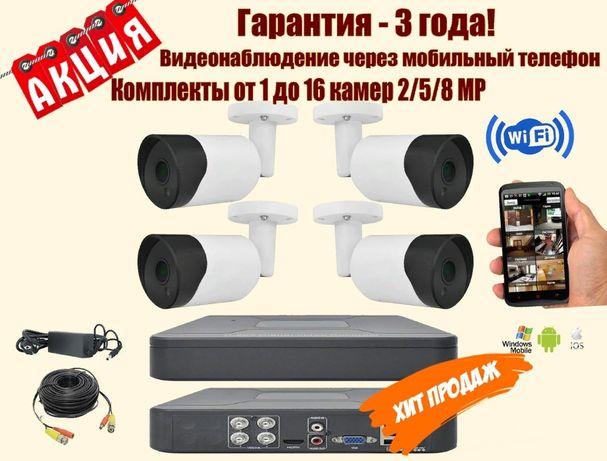Камеры видеонаблюдения комплект 2/5/8MP на дом,магазин,офис,гараж,дачу