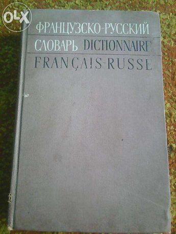 Французко-русский словарь