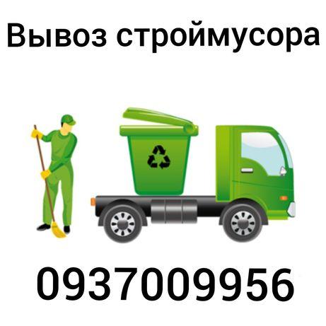 Вывоз мусора, Вывоз строймусора