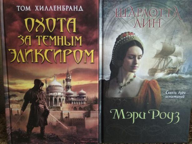 Художественные книги исторические приключения
