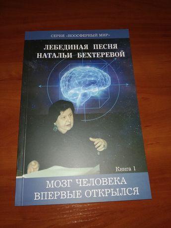 Книга Лебединая песня Натальи Бехтеревой В. М. Бронникова