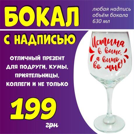 Винный бокал Бокал для вина с надписью Шальная императрица