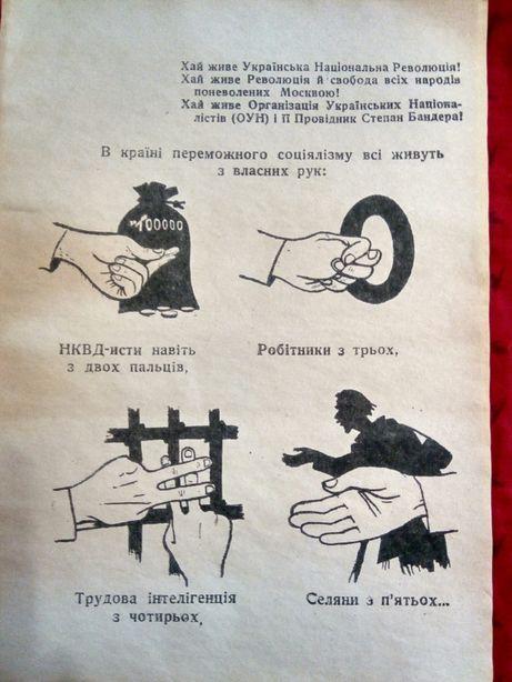 Листовки УПА и немецкие,, коллаборационные,3й рейх, не пропаганда.