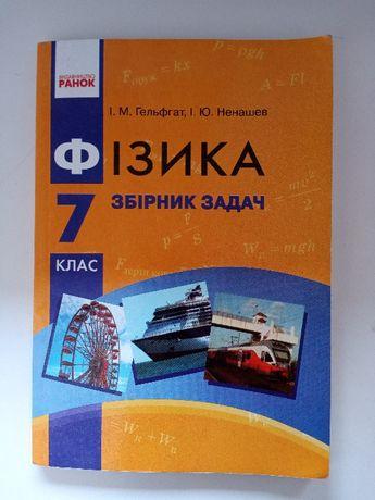 Сборник задач по физике 7 клас, І.М.Гельфгат, І.Ю.Ненашев