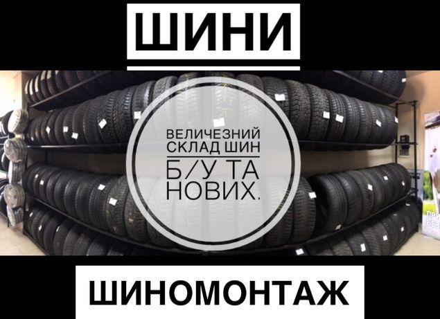 Склад БУ і НОВИХ шин купити шини Дрогобич Літні Pirelli Dunlop