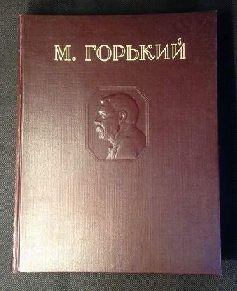 Максим Горький.Избранные сочинения. 1947г.