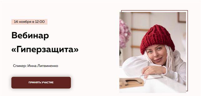 Все курсы Инны Литвиненко Гиперзащита Финансы Сепарация Любовь к себе