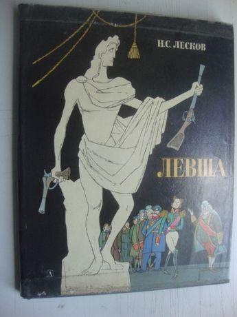 ЛЕСКОВ Левша художники Кукрыниксы 1974