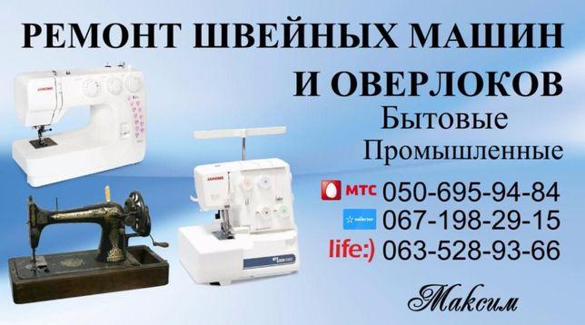 Ремонт бытовой техники и швейных машин