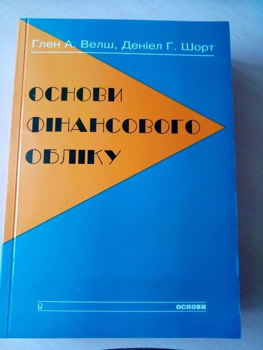 """Книга Г. А.Велш, Д. Г. Шорт """"Основи Фінансового Обліку"""""""