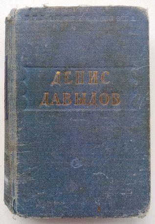 Денис Давыдов. Стихотворения. 1950 год.