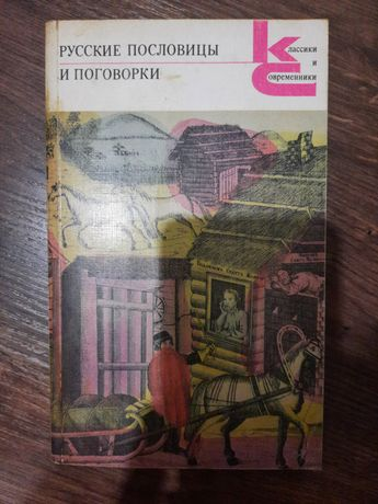 Русские пословицы и поговорки класики и современники