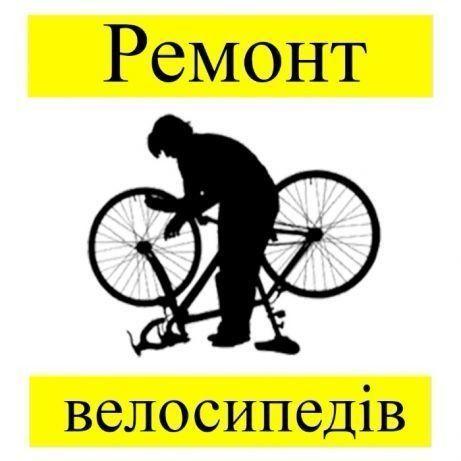 Ремонт велосипедів