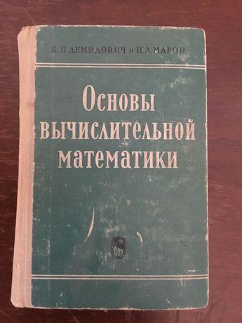 Демидович, Марон «Основы вычислительной математики»
