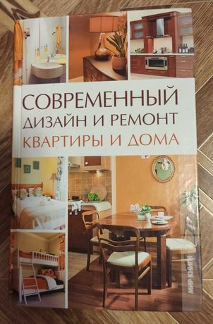 Книги про ремонт