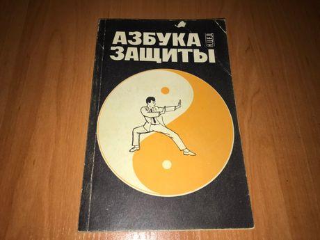 Книга Азбука защиты