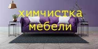 Химчистка мебели чистка дивана матраса ковра авто