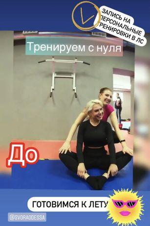 Растяжка/Stretching