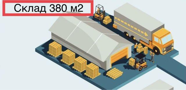 Продам складские помещения 840м2 и 380 м2