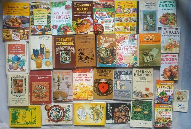 Книги коллекция ,,Вкусно и полезно,,