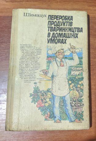 Книга о переработке продуктов животного происхождения