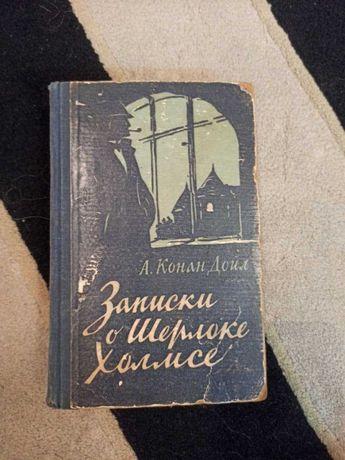 Книга, Конан Дойл, записки о Шерлоке Холмсе