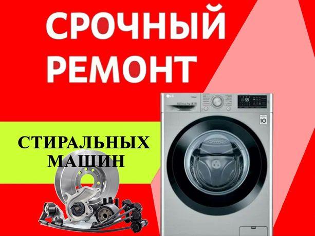 Ремонт стиральных машин ( на дому)