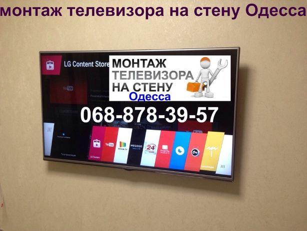 Установка и подвес телевизоров на стену в Одессе.Повесить LED тв