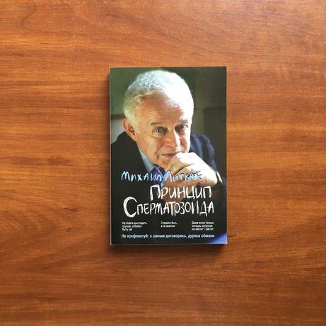Михаил Литвак Принцип сперматозоида Книга психология