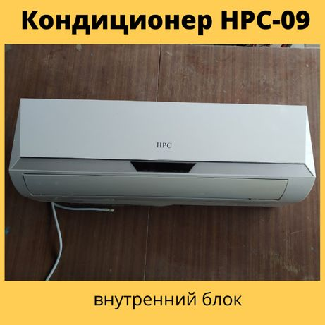 Кондиционер HPC- 09 внутренний блок