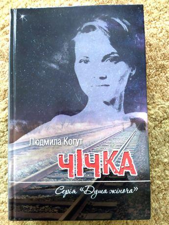 Книга, сучасна література, Людмила Когут Чічка