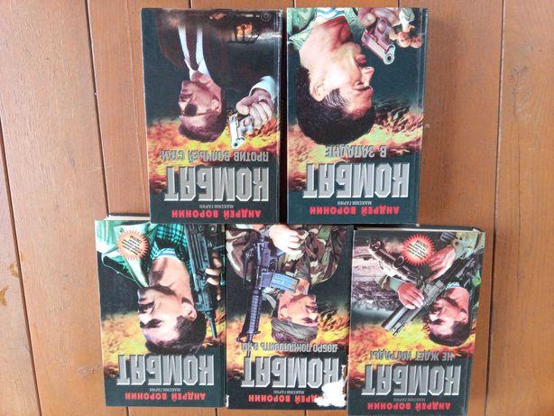 Книга роман Комбат серія книг А.Воронин