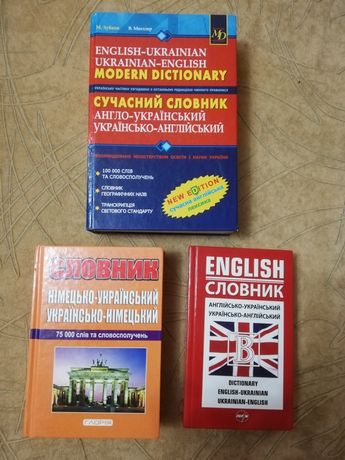Словари англо-украинские, немецко-украинский