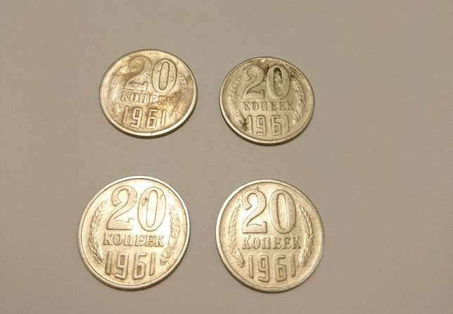 Монета СССР 20 копеек 1961