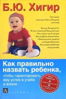Борис Хигир: Как правильно назвать ребенка, чтобы гарантировать ...