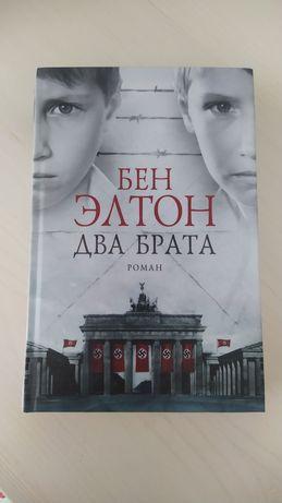 Бен Элтон Два брата книга