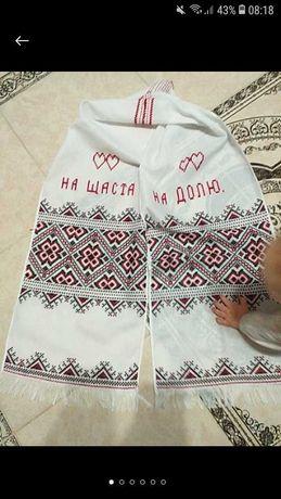 Весільний рушник/свадебный рушник