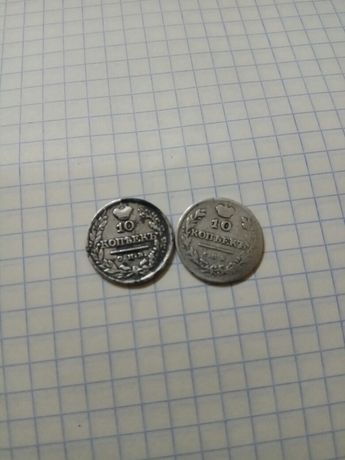 10 копеек 1813 и 1821 год