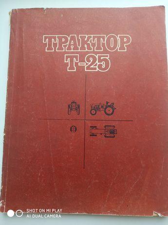 Книга Трактор Т-25. Устройство и эксплуатация.