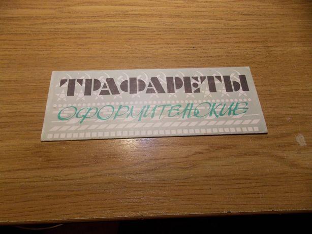 Трафареты оформительские из СССР