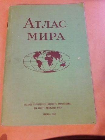 Атлас мира 1980г.