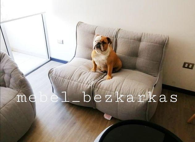 Безкаркасная мебель диван пуфф