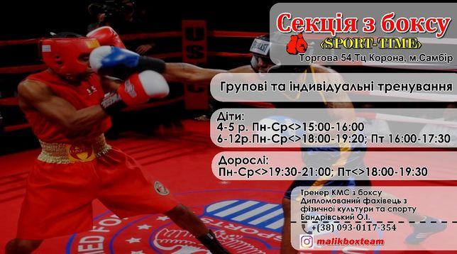Групові та індивідуальні тренування з боксу
