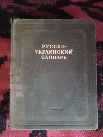 Книга русско украинский словарь
